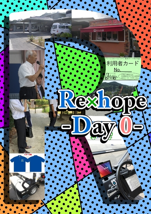 Re×hope Days